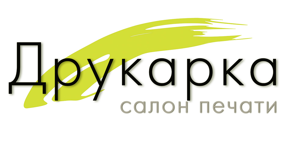 "ООО ""Друкарка"""